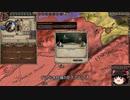 【Crusader Kings2】ボン教プレイ Part89