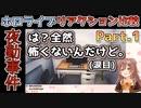 【夜勤事件】ホロライブメンバーのびっくりシーン比較 Part.1