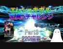 【FGO】エレシュキガル 宝具5チャレンジ Part3 220連目~【ゆっくり】