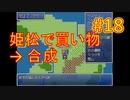 sakiquest3 #18:咲RPGを「咲-saki-」好きが全国編の話をしながらゆっくり実況(初見プレイ)