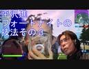 【ヒラサワ実況】Fortniteの技法3