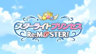 【プリンセスコネクト!Re:Dive】スターライトプリンセス Re:M@STER! 前編 オープニング