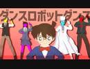 【MMDコナン】ダンスロボットダンス【MMDまじ快】