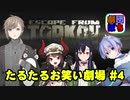 【EFT】劇団ぽち たるたるお笑い劇場 #4