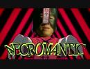 [東方/兄貴] Necromantic