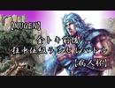 【MUGEN】金トキ前後狂中位級ランセレバトル【病人杯】PART56