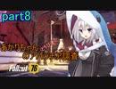 【fallout76】あかりちゃん(とちび達)のアパラチア調査 part8