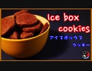How to make Ice box cookies!!!! Chocolate :)