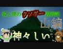 狐と狸のクソゲー漫遊記~山編~【Mountain】