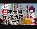 ド素人が日本一周行ってみた Part7【鳥取→島根】