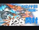 【限定版開封】PS4「ペルソナ5 スクランブル ザ ファントム ストライカーズ」オタカラBOX!かぜり@なんとなくゲーム系動画の購入品紹介