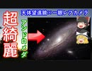 【ゆっくり解説】恋する小惑星解説 その7 作中に登場した天体と小ネタを解説します