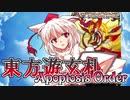 【東方バトスピ】東方遊玄札 Apoptosis Order -chapter4- 「それは、絶望を視た少女の追憶」