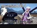 【実写合成MMD】MavicMiniと行く九州8泊9日車中泊旅 #5- 結月ゆかり車載 2020 Drone Flighting in Kyushu JAPAN