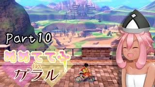 【ポケモン剣盾】ぬめててふinガラル Part10【ゆっくり実況プレイ】