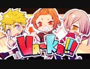 【MV】Va-ka!!! / あらき×un:c×kradness