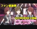 アイドルマスターシャイニーカラーズ【シャニマス】実況プレイpart248【ファン感謝祭】