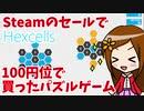 Steamのセールで100円位で買ったパズルゲーム【Hexcells】【みお】