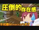 【Minecraft】平和敵Minecraft 2話『東京湾アクアライン』【Hoi4鎖国鯖日常編】