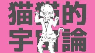 SILVANA ❡ 猫猫的宇宙論 ❡ 歌ってみた