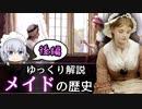 【ゆっくり解説】英国メイドの歴史 後編