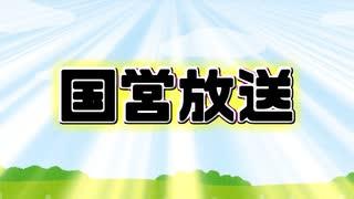 【録画放送】国営放送 2020年2月29日放送