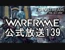 Warframe 公式放送139まとめ 敵も味方も弱体化?【字幕】