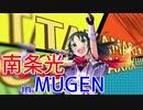 【MUGEN】ヒーローアイドルをMUGENに参戦させてみる Part.4【キャラ作成】