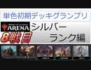 【シルバーランク】MTGアリーナ 単色初期デッキグランプリ【8戦目】
