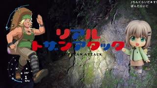 【ゆっくり】愛宕神社初詣愛宕山RTAロングライド【リアル登山アタック】