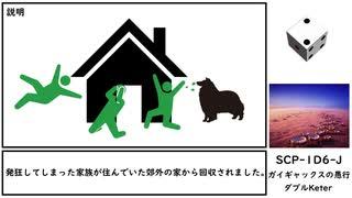 【ゆっくり紹介】SCP-1D6-J【ガイギャックスの愚行】