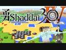 勇Shaddai30 part4