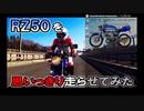 【2020-02-29 20:00プレミア後悔】のまさんち 苦行バイクただ走るだけ【チャットコメントあり】