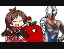 きみだけをまもるんごのうた