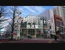 【2020.02.29 完全閉店】 スターアイランドの館内放送集