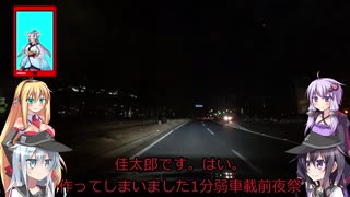 【1分弱車載前夜祭】暁・響ゆかマキのゆっくり車載動画【大洗・那珂湊】