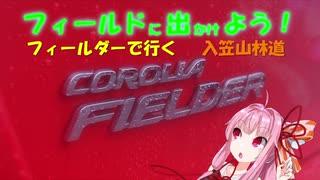 【フィールドに出かけよう!】フィールダーで行く 林道入笠山線【VOICEROID車載】