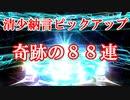 【FGO】清少納言ピックアップ奇跡の88連【生放送切り取り】