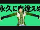 【三國無双MMD】彗星ハネムーン【徐庶】