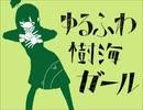 『ゆるふわ樹海ガール』 歌ってみた(ver.月詞)
