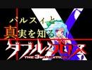 【DX3rd】パルスィと真実を知るダブルクロスPart8