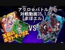【アクロ☆バトル】まほエル 魔法決闘第35.1目回【対戦動画】