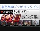 【シルバーランク】MTGアリーナ 単色初期デッキグランプリ【9戦目】
