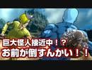 【ワンパンマン】怪人が怪人を倒す時代がもうそこまで来ている!?趣味でヒーロー始めました!!【Part2】