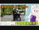 【一分弱車載】イタコ姉さんと車体紹介【前夜祭】