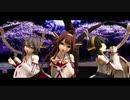 【MMD】金剛さんとこの3人娘に「桃源恋歌」踊ってもらった 再うp版【艦これ】