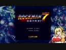 【チラ裏ゲーム帖】ロックマン7 Part1