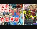 【FEH_556】 伝承クロム使ってみた! ( +PU裂風ガチャも引いてく! ) 『 王道を往く者 』 【 ファイアーエムブレムヒーローズ 】 【 Fire Emblem Heroes 】