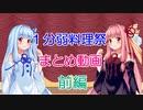 1分弱料理祭まとめ動画(前編)