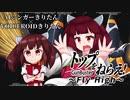 【AIきりたん】きりたんときりたんの『トップをねらえ!~Fly High~』【歌うボイスロイド】